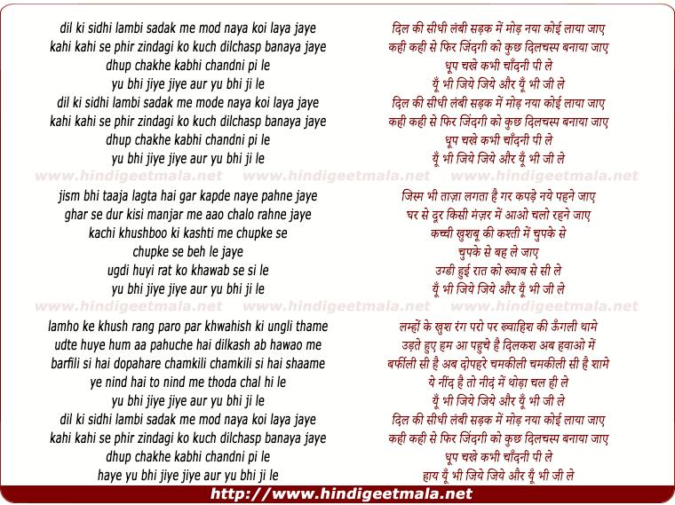lyrics of song Dil Ki Seedhi Lambi Sadak Me