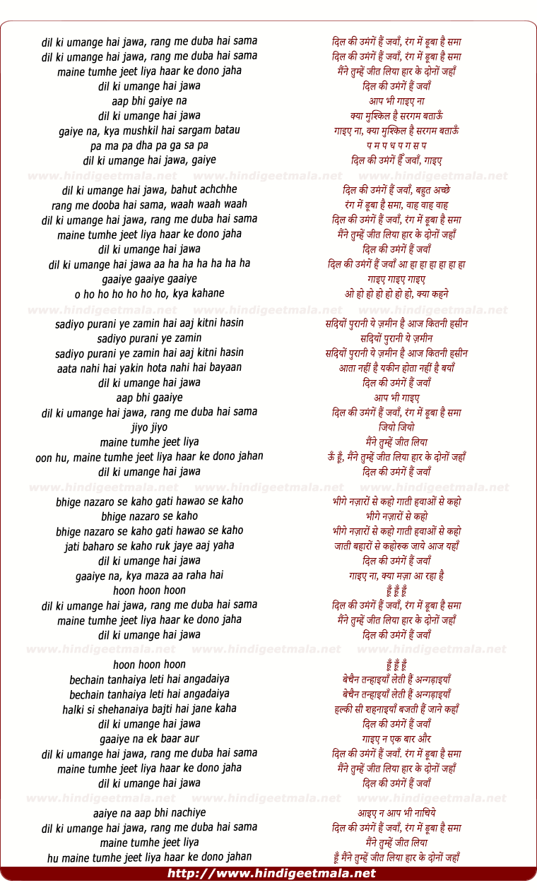 lyrics of song Dil Ki Umangein Hain Jawa