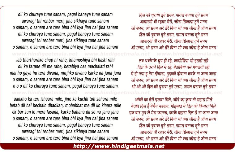 lyrics of song Dil Ko Churaaya Tumne Sanam, O Sanam O Sanam