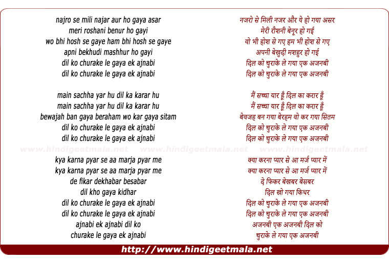 lyrics of song Dil Ko Churake Le Gaya Ek Ajnabi