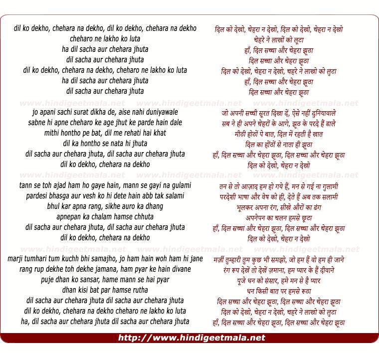 lyrics of song Dil Ko Dekho, Chehra Na Dekho