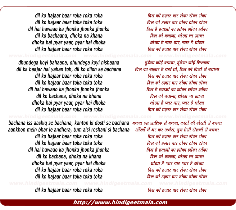 lyrics of song Dil Ko Hajaar Baar Roka Roka Roka