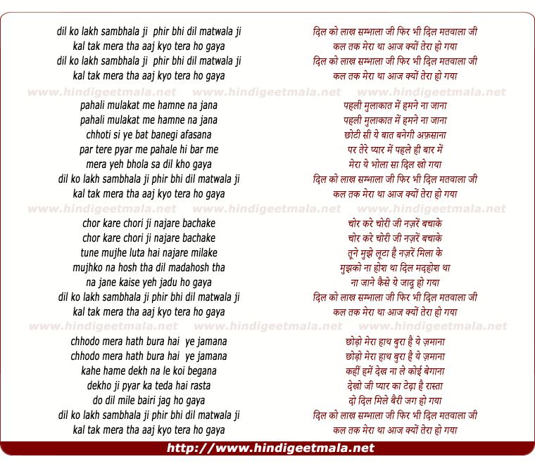lyrics of song Dil Ko Lakh Sambhala Jee