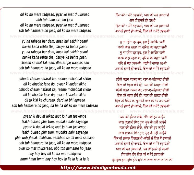 lyrics of song Dil Ko Na Mere Tadpao