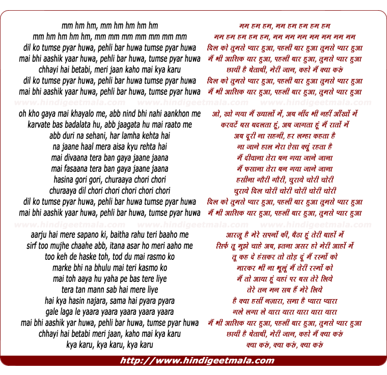 lyrics of song Dil Ko Tumse Pyaar Huwa