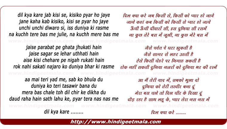 lyrics of song Dil Kya Kare Jab Kisee Se, Kisi Ko Pyar Ho Jaye