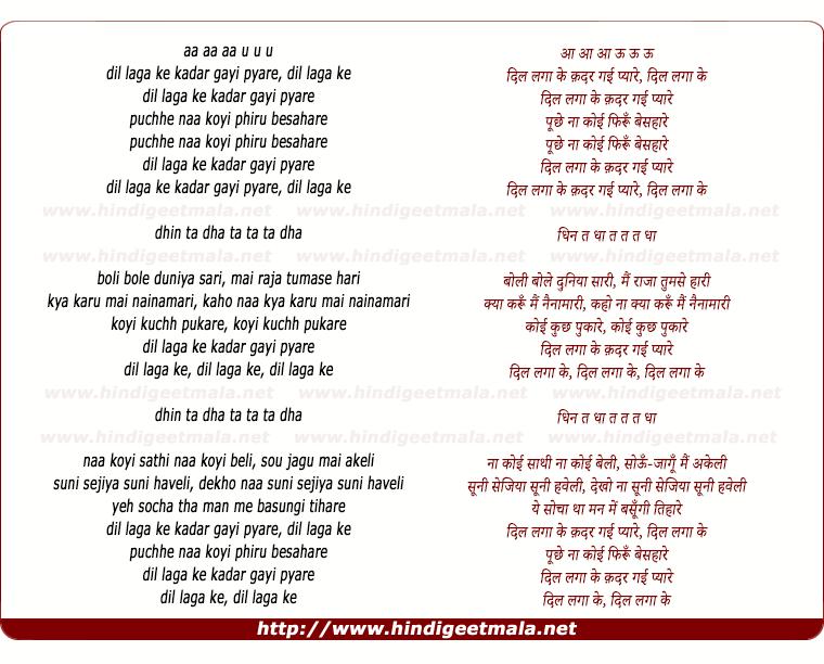 lyrics of song Dil Laga Ke Kadar Gayi Pyare