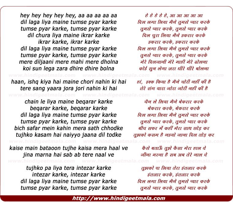 lyrics of song Dil Laga Liya Maine, Tumse Pyaar Karke