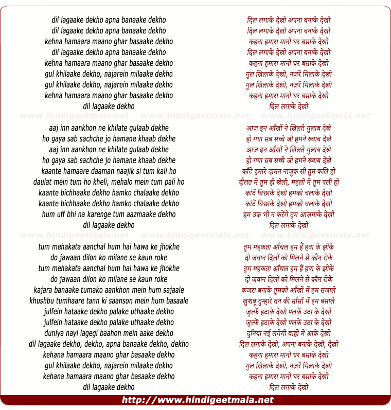 lyrics of song Dil Lagake Dekho