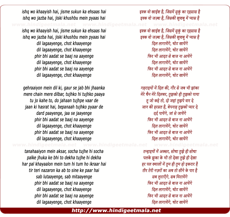 lyrics of song Dil Lagayenge, Chot Khayenge