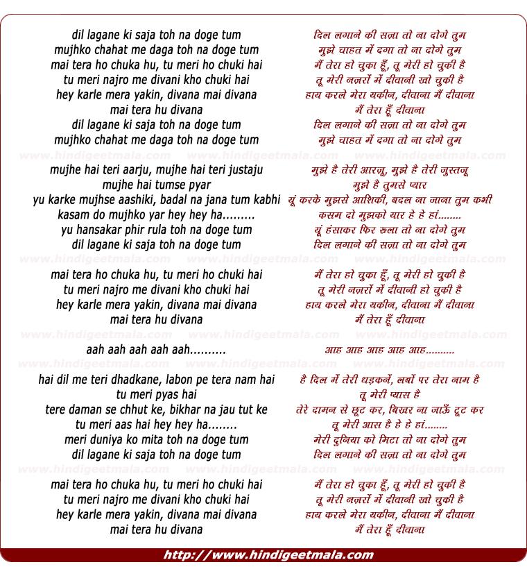 lyrics of song Dil Lagane Ki Saja To Na Doge Tum