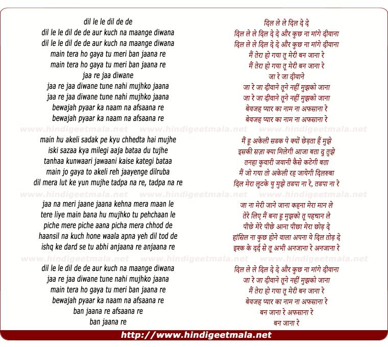 lyrics of song Dil Le Le Dil De De Aur Kuch Na Mange Diwana