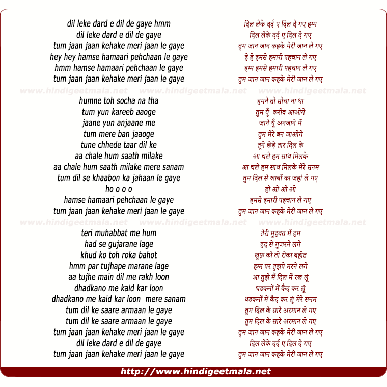 lyrics of song Dil Leke Dard-E-Dil De Gaye
