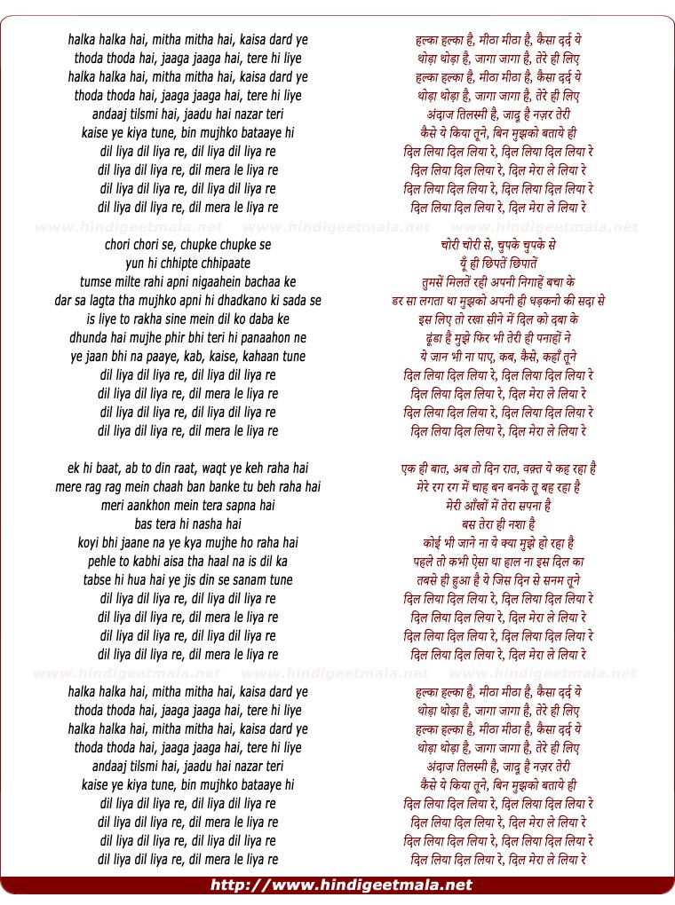 lyrics of song Dil Liya Dil Liya Re