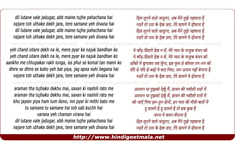 lyrics of song Dil Lutane Vale Jadugar