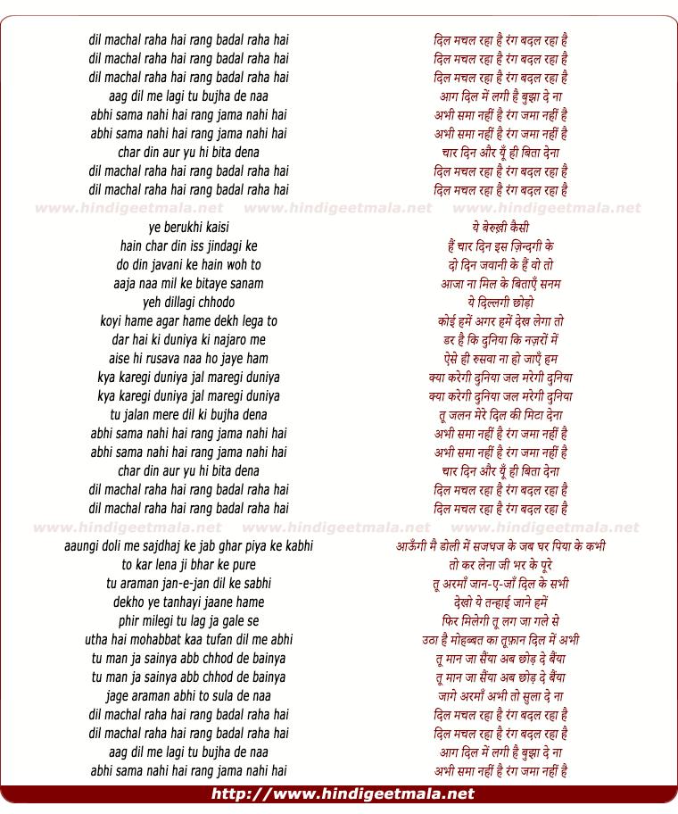 lyrics of song Dil Machal Raha Hai Rang Badal Raha Hai