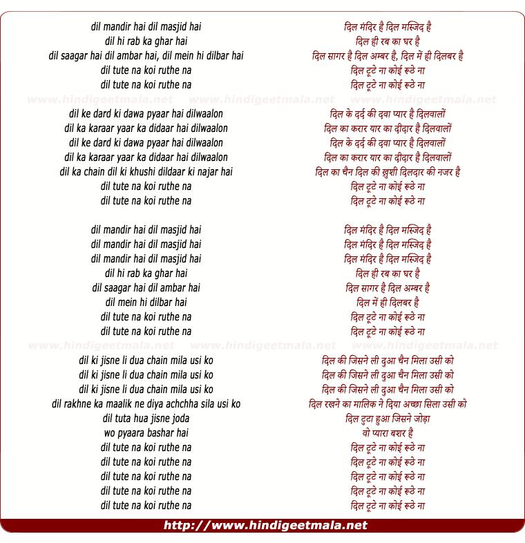 lyrics of song Dil Mandir Hai Dil Masjid Hai
