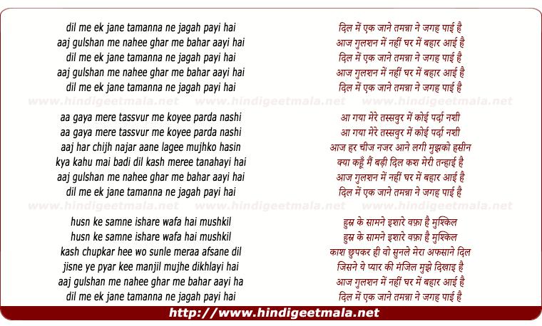 lyrics of song Dil Me Ek Jane Tamanna Ne Jagah Payi Hai