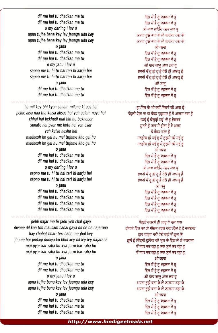 lyrics of song Dil Me Hai Too Dhadkan Me Too