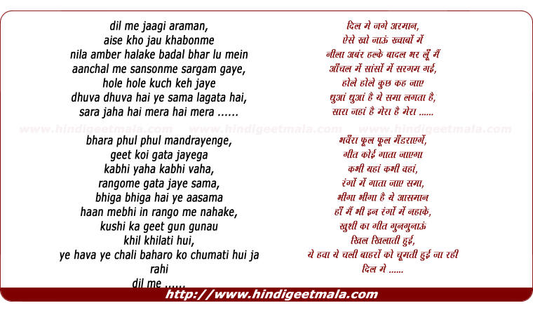lyrics of song Dil Me Jaagi Arama Aise