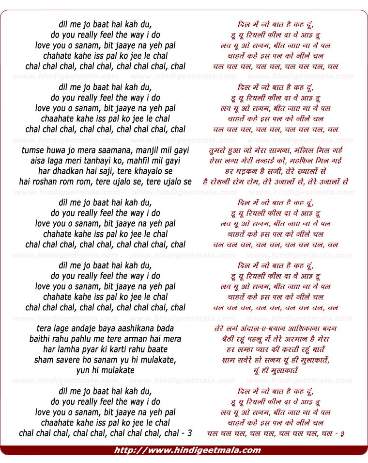 lyrics of song Dil Me Jo Baat Hai Kah Du