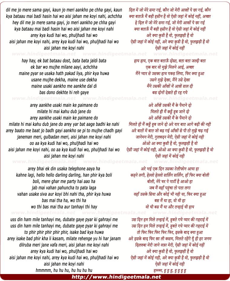 lyrics of song Dil Me Jo Mere Sama Gayee