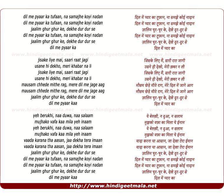 lyrics of song Dil Me Pyaar Kaa Tufaan