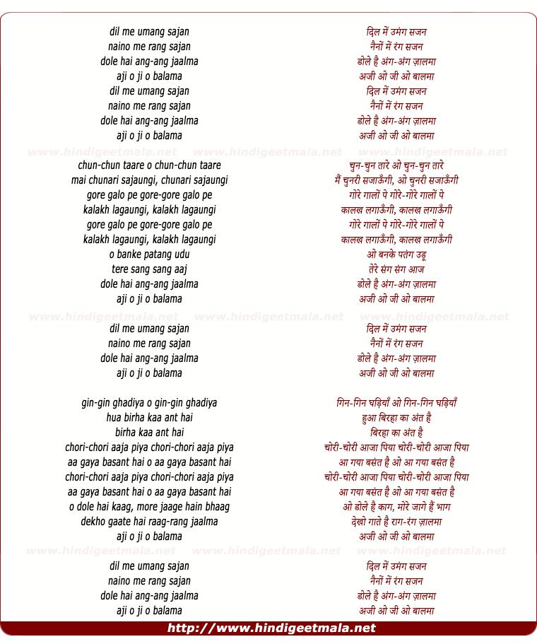 lyrics of song Dil Me Umang Sajan, Naino Me Rang Sajan
