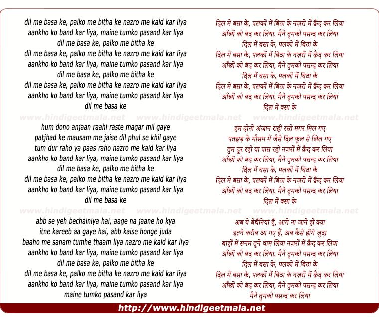 lyrics of song Dil Me Basa Ke