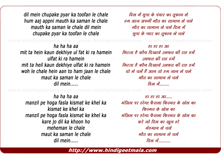lyrics of song Dil Mein Chupake Pyar Ka Toofan Le Chale