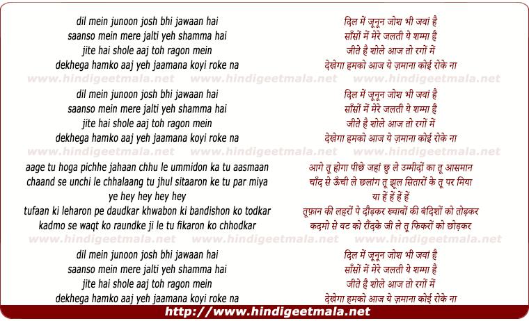 lyrics of song Dil Mein Junoon Josh Bhi Jawaan Hai
