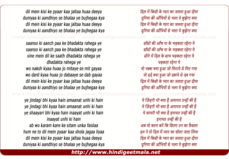 lyrics of song Dil Mein Kisee Ke Pyaar Kaa