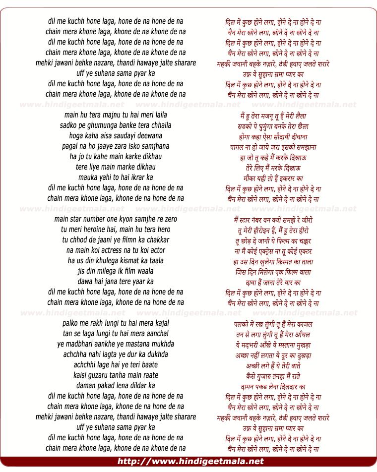 lyrics of song Dil Mein Kuchh Hone Laga