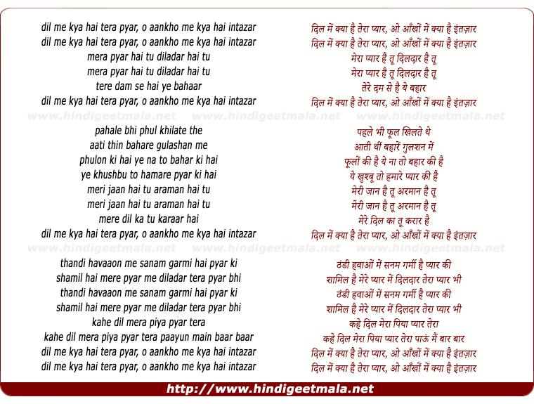 lyrics of song Dil Mein Kya Hai Tera Pyar