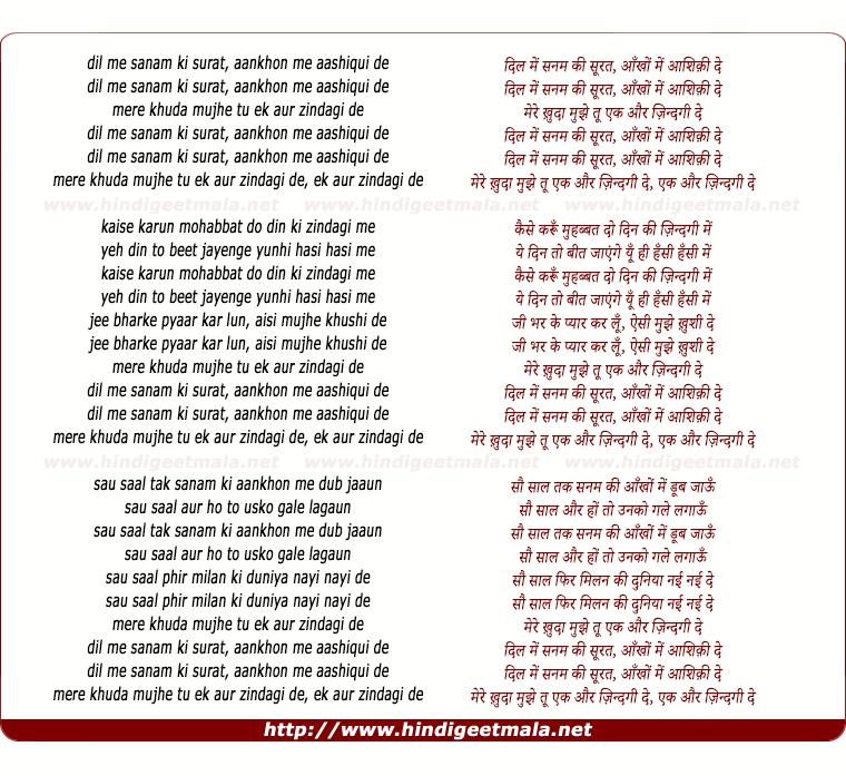 lyrics of song Dil Me Sanam Ki Surat