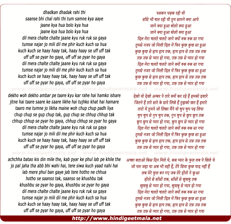lyrics of song Dil Mera Chalate Chalate
