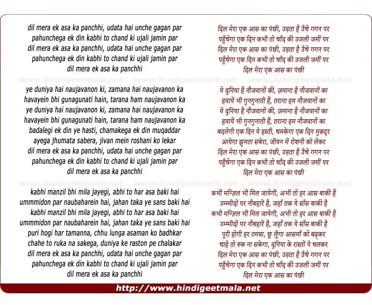 lyrics of song Dil Mera Ek Aas Ka Panchhi