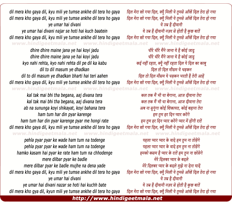 lyrics of song Dil Mera Kho Gaya Dil
