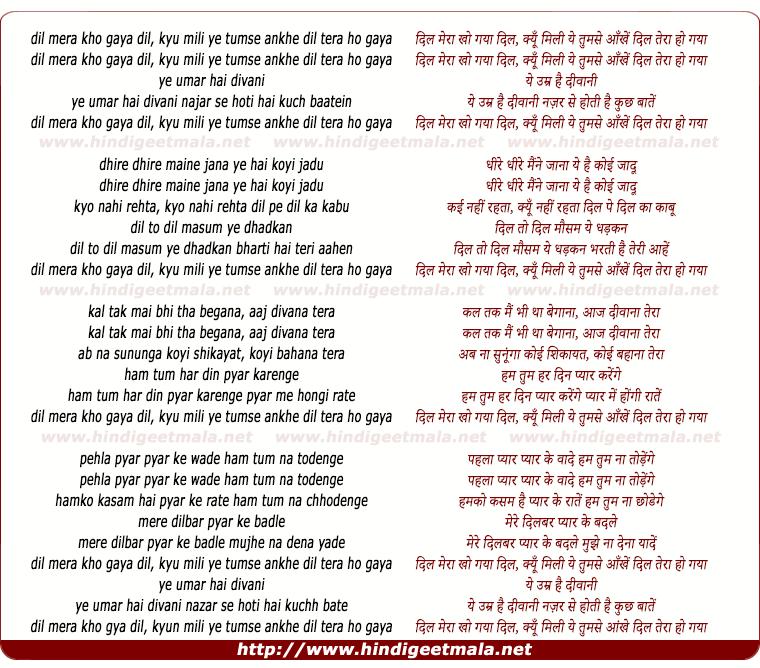lyrics of song Dil Mera Kho Gaya Dil