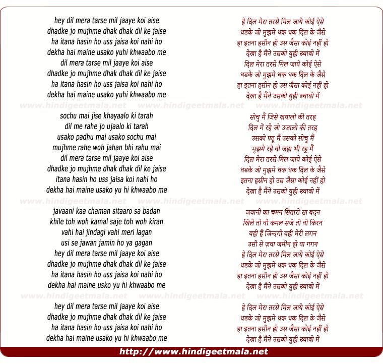 lyrics of song Dil Mera Tarse Mil Jaaye Koyee Aise