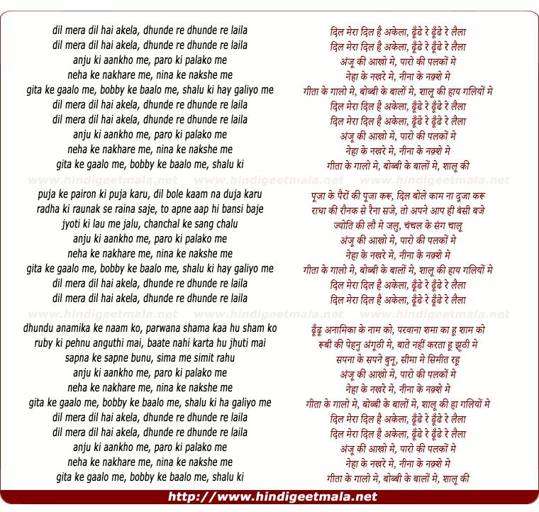 lyrics of song Dil Meraa Dil Hai Akela