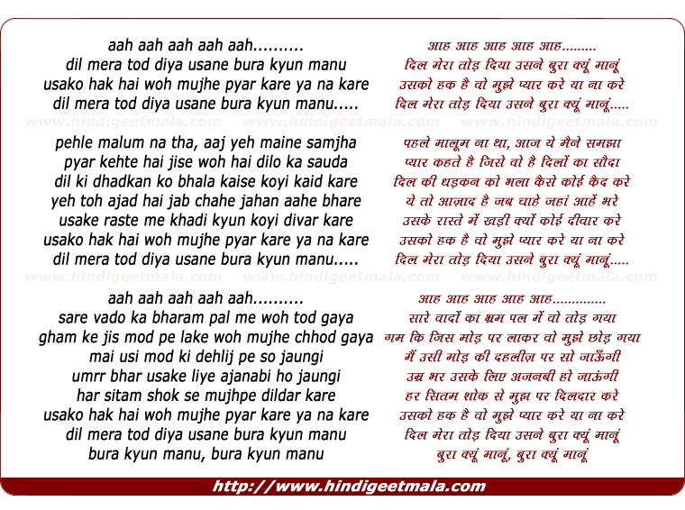 lyrics of song Dil Meraa Tod Diya Usne Bura Kyun Manu