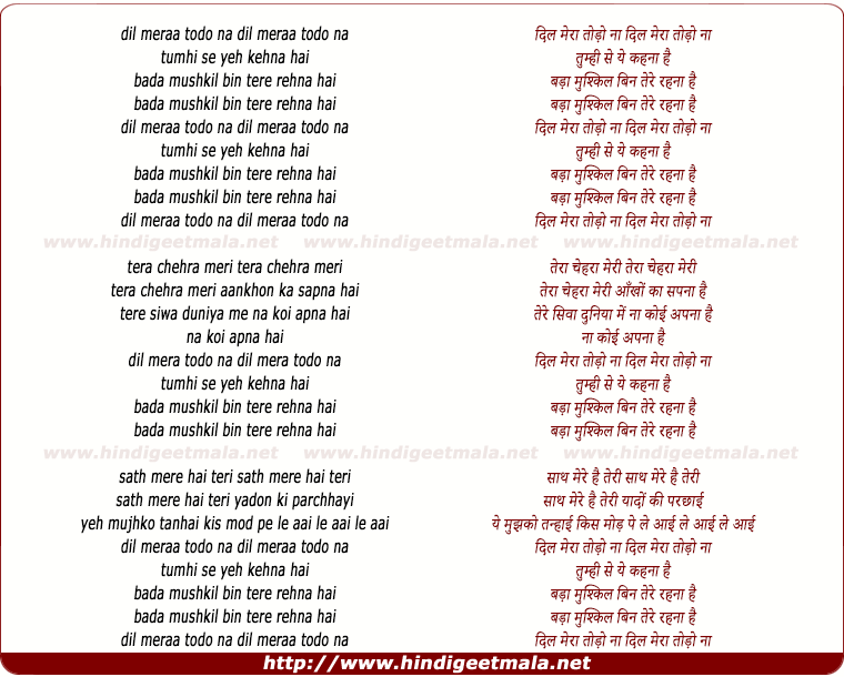 lyrics of song Dil Meraa Todo Na