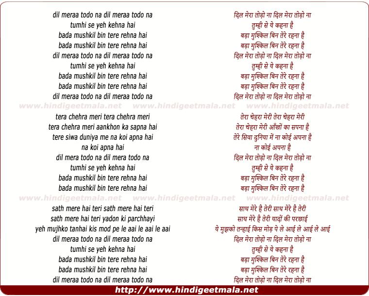 lyrics of song Dil Mera Todo Na