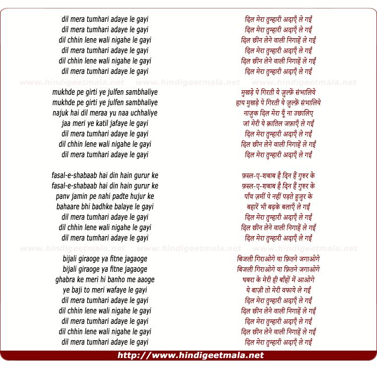lyrics of song Dil Meraa Tumharee Adaye Le Gayi