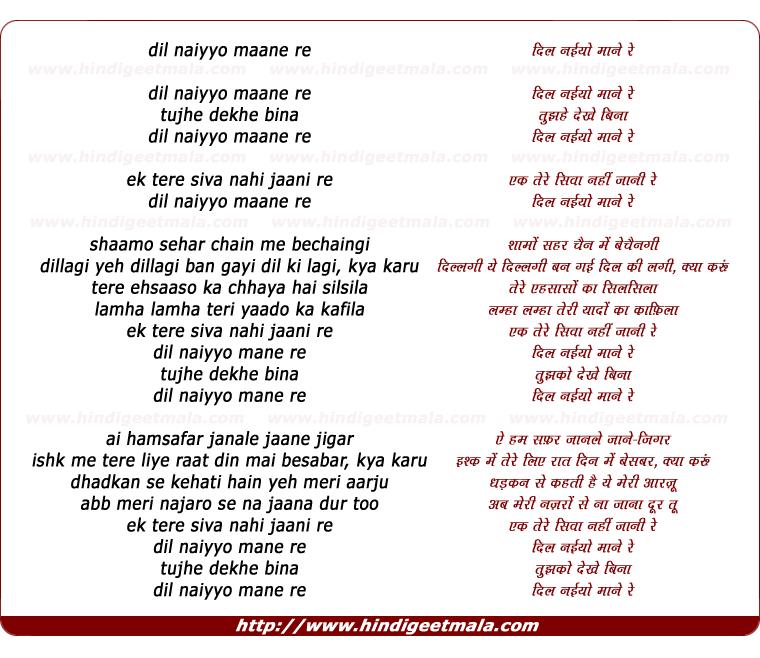 lyrics of song Dil Naiyyo Maane Re