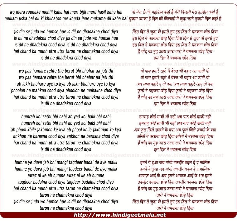 lyrics of song Is Dil Ne Dhadakna Chhod Diya