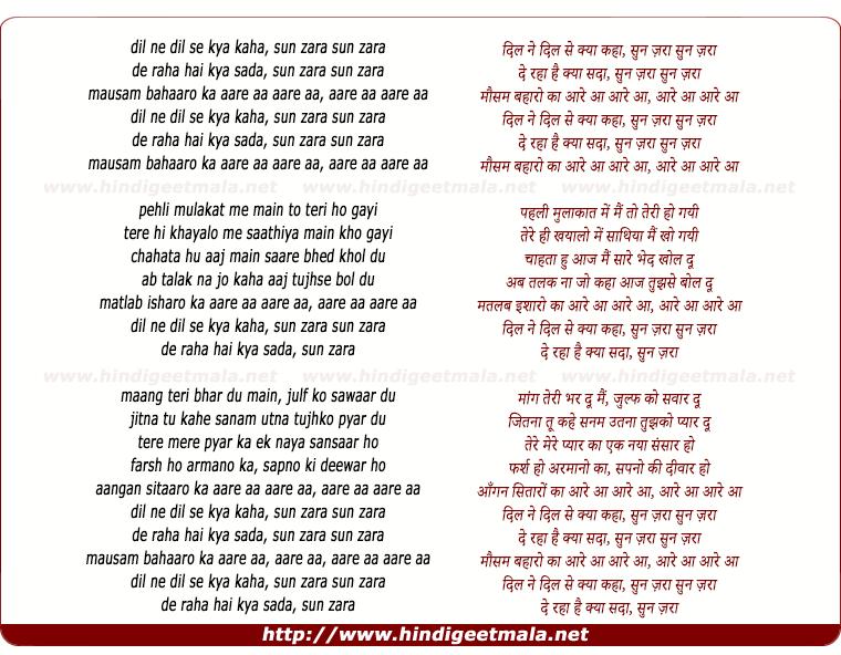 lyrics of song Dil Ne Dil Se Kya Kaha