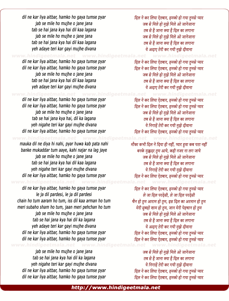 lyrics of song Dil Ne Kar Liya Aitbaar