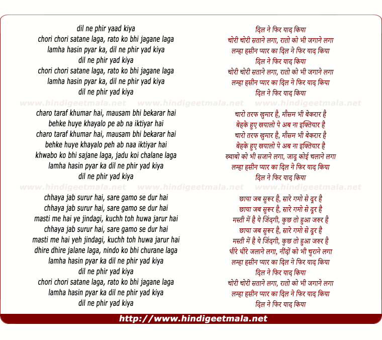 lyrics of song Dil Ne Phir Yaad Kiya Chori Chori Satane Laga